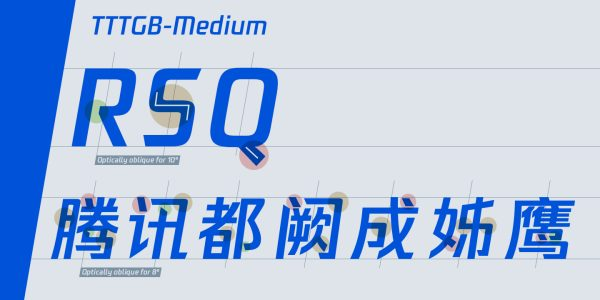 Tencent global font family
